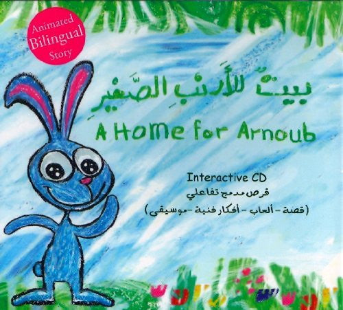 CD ROM Bilingual [Arabic - English] Animated Story Book A Home for Arnoub