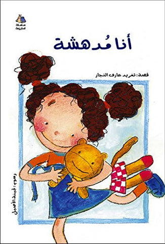 I am Amazing! (Arabic Children's Book) (Halazone Series)