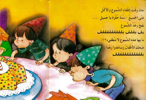 The Nicest Day - Arabic Children Book (Gold Fish Series)
