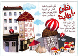 Arabic Rhymes for Children: Traditional Poems: Tasseh Tarantaseh (Arabic Nursery Rhymes)