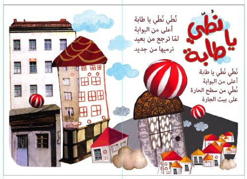 Arabic Children's Book, Arabic books, Children books, كتب الأطفال