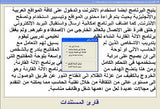 Ibsar Screen Reader: Arabic and English Computing Solution for the Visually Impaired