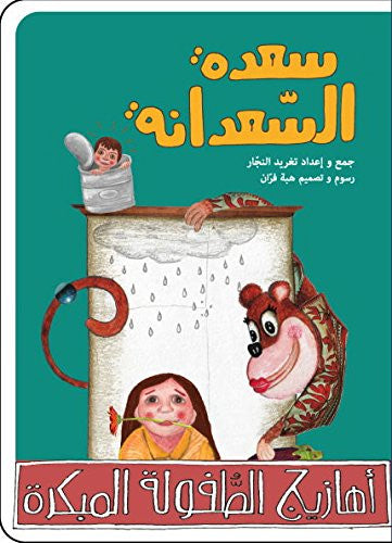 Saadeh the Monkey, The Arabic Children's Book (Musical Tickles Series)