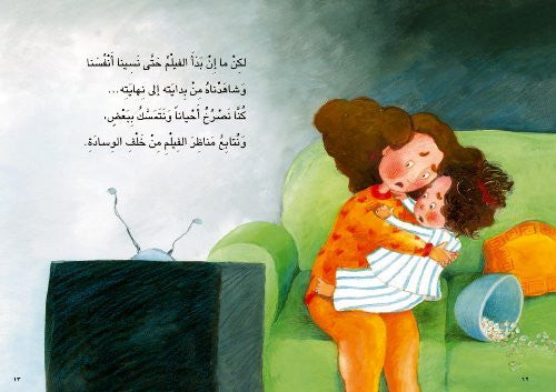 Arabic Children's Books: 2nd - 3 Book Set: Not Yet, One Dark Night, Why Do I Have to Sleep Early? (Jude's Halazone Series)