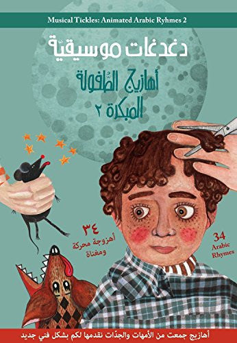 Arabic Learning Children Books