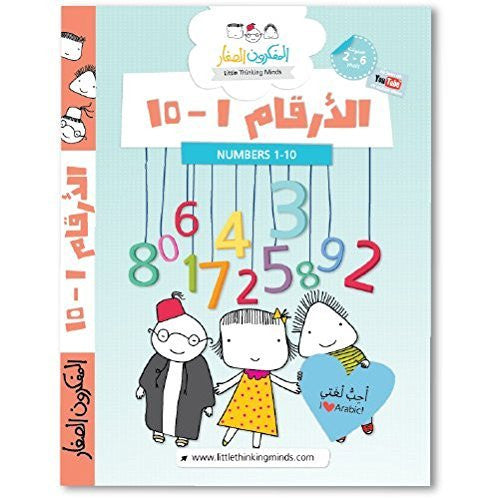 Learn Arabic Numbers from 1-10: Counting in Arabic for Children