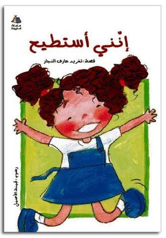 I Can (Arabic Children's Book) (Halazone Series)
