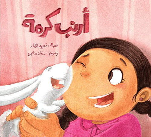 Karma's Rabbit : Arabic Children's Book (Best Friends' Series)
