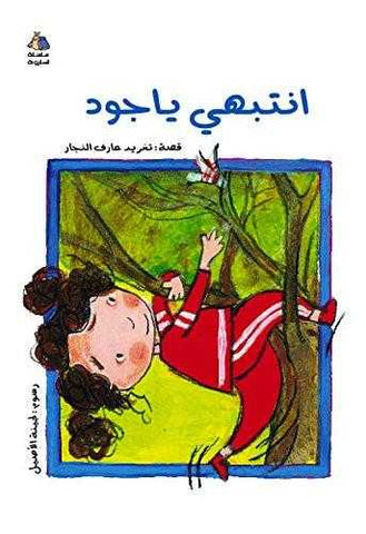 Watch Out Jude (Arabic Children's Book) (Halazone Series)