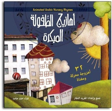 CD: Ahazeej Arabic Nursery Rhymes, 32 Children's Songs & Poems
