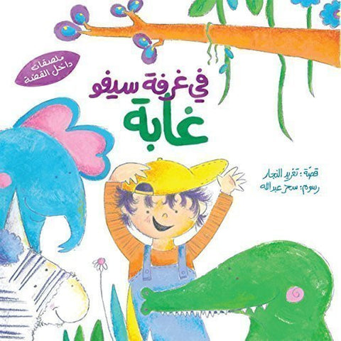 There's a Jungle in Saifo's Room - Arabic Children Book