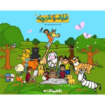Animals (Tareq wa Shireen's Educational Standard Arabic for Children)