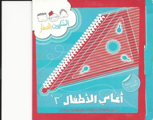 New Release! CD: Arabic Nursery Rhymes and Songs for Children Vol. 2