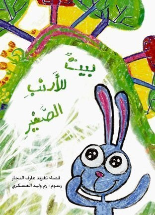 A Home for Arnoub: Children's Arabic Book