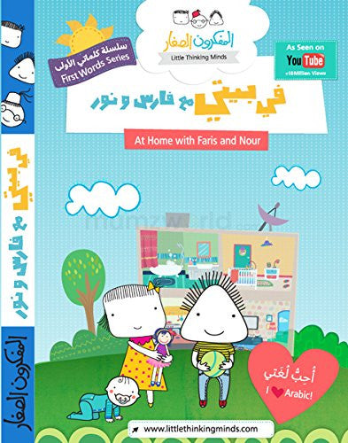 Arabic Children Learning DVD