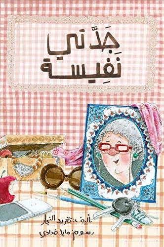 Grandma Nafeesa : Arabic Children's Book