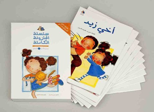 Complete Halazone Series 10 Arabic Children Books (Halazoun)