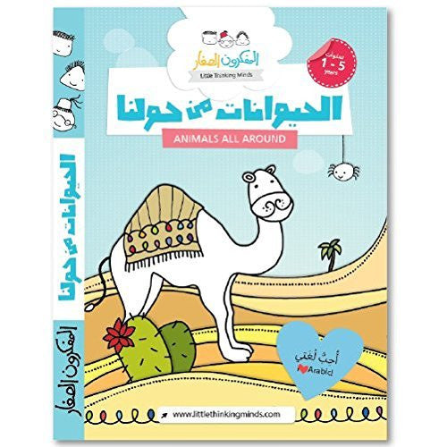Animals Around Us Arabic children stories books
