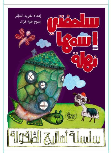 Arabic Rhymes for Children: All About Animals: My Turtle's Name Is Nahla (Arabic Nursery Rhymes)