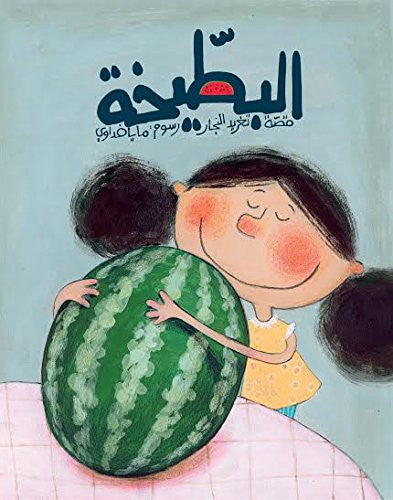 The Watermelon (Arabic Children's Book)