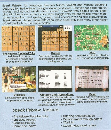 Speak Hebrew Language Tutor CD-ROM