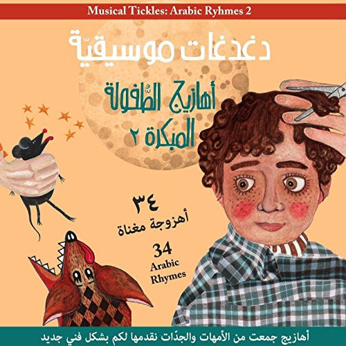 Musical Tickles Set (3 Books & audio CD) - Arabic Learning Children Books (Musical Tickles Series)