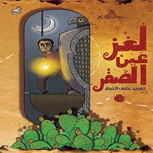 The Mystery of the Falcon's Eye - Arabic Children Book