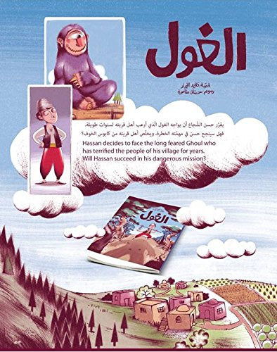 The Ghoul (Arabic Children's Book)