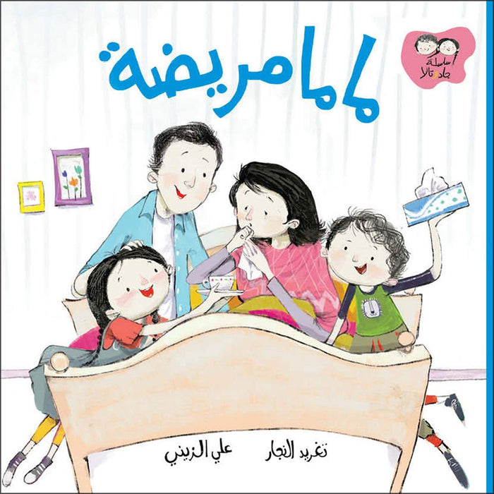 When Mama Got Sick Written by: Taghreed Najjar, Illustrated by: Aly Zainy Paperback – 2019