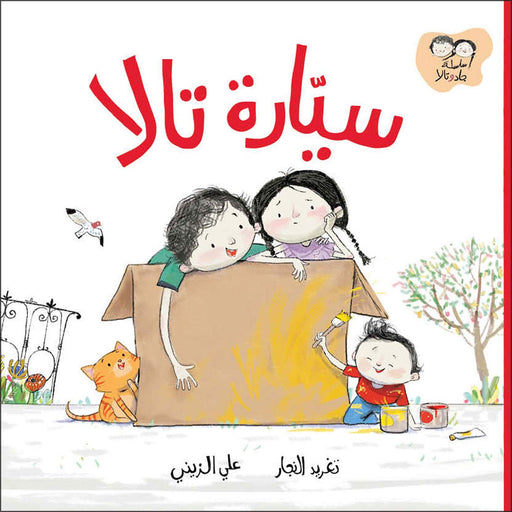 Salwa- Tala's Car Written by: Taghreed Najjar, Illustrated by: Aly Zainy, Paperback – 2019