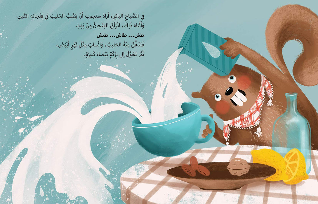 Spilt Milk Written by: Haifa Mohareb Sawarka, Illustrated by: Javiera Mac- Lean Hardcover – 2019