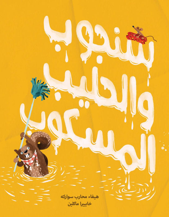 Sanjoob and the Spilt Milk Written by: Haifa Mohareb Sawarka, Illustrated by: Javiera Mac- Lean Hardcover – 2019