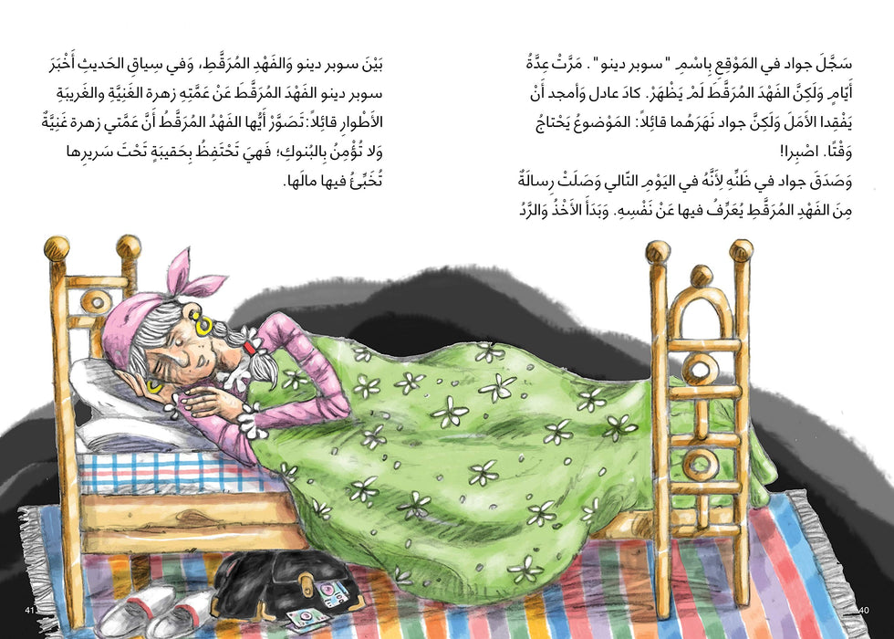 Arabic children book