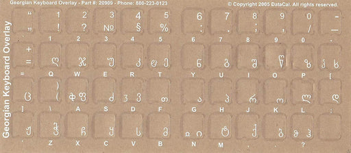 Georgian Keyboard Stickers - Labels - Overlays with White Characters for Black Computer Keyboard