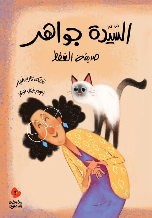 Mrs. Jawaher and Her Cats - Arabic Children Book