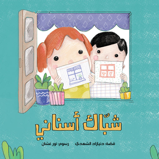 A Window in My Mouth - Arabic Children Book