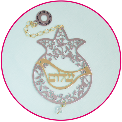 Pomegranate Design with Shalom Dove