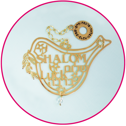 Shalom Peace Dove Wall Hanging - Etched