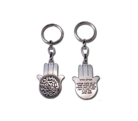 Hamsa Shema Yisrael Keychain - Key Ring Holder