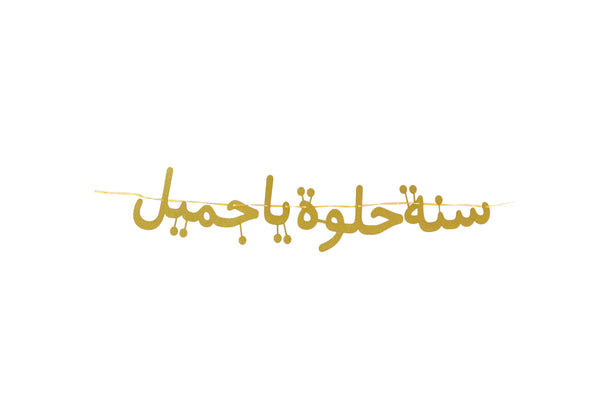 Najma & Qamar Arabic Birthday Sign in Gold