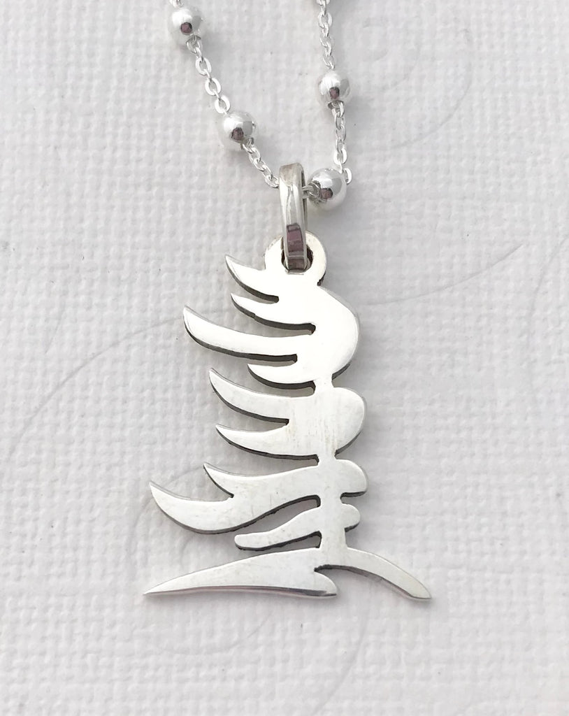 SOLO - WEST WIND PINE TREE pendant