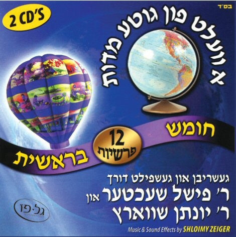 A World of Middos  - Bereishis (Yiddish)
