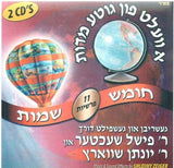 A World of Middos  - Shemos (Yiddish) - Toys 2 Discover - 1
