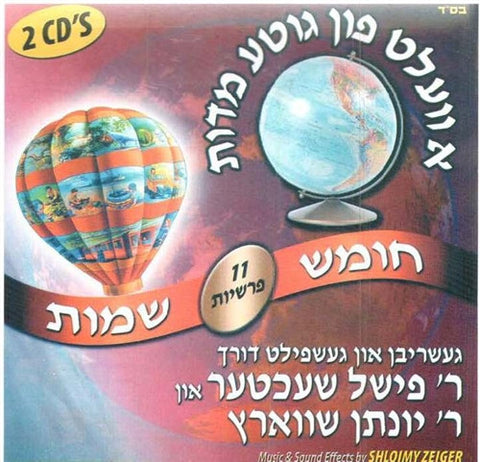 A World of Middos  - Shemos (Yiddish)