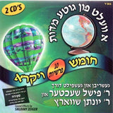A World of Middos  - Vaiykra (Yiddish) - Toys 2 Discover - 1