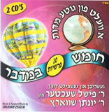 A World of Middos  - Bamidbar (Yiddish) - Toys 2 Discover