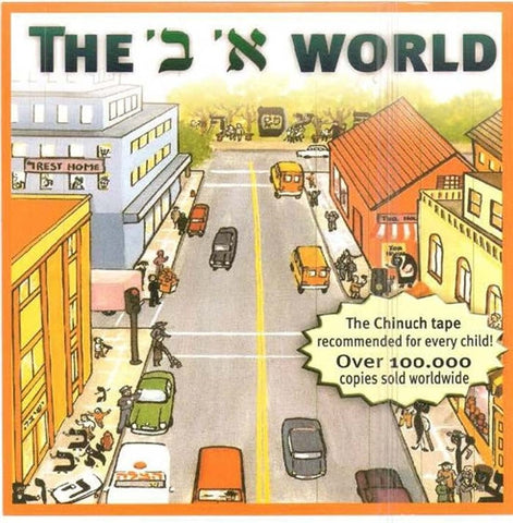 The Alef Beis World (English)
