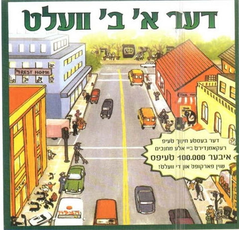 The Alef Beais Velt (Yiddish)