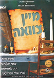 MEIN TZAVOEH - Toys 2 Discover