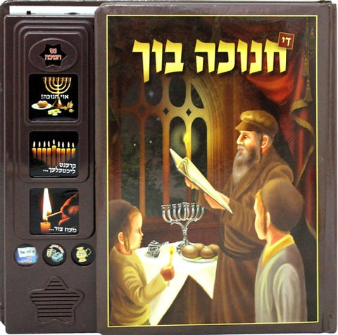 The Chanukah Book Yiddish